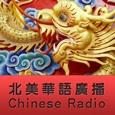 LA English & Chinese Radio - KSFN