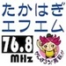 たかはぎFM Logo