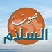 راديو صوت السلام Logo