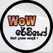 WoW Radio Logo