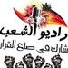 Radio el Shaab Logo