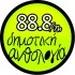 Δημοτική Ανθολογία 88.8 Logo