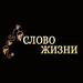Радио СЛОВО ЖИЗНИ Logo