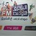 ERTU - راديو الشرق الأوسط Logo