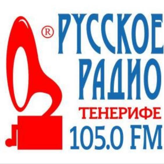 Русское радио Тенерифе