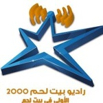 Radio Bethlehem 2000 Logo