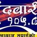 Khandbari FM 105.8 Logo