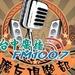 台中廣播 Logo