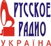 Русское Радио Украина Logo
