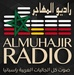 راديو المهاجر Logo