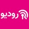 رودیو موسیقی - Rodio Noheh Logo