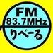 FMりべーる Logo