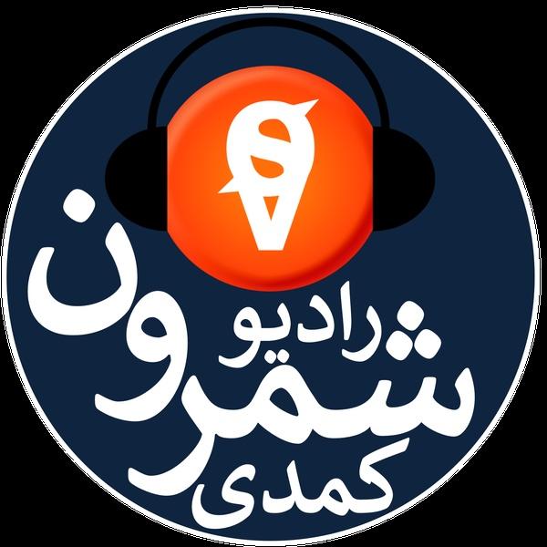 ..:SHEMROON COMEDY RADIO:.. | IRAN PERSIAN FARSI IRANIAN | TORONTO