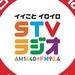 STVラジオ Logo