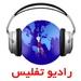 Tbilisi Radio Logo