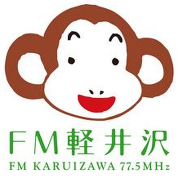 軽井沢 fm