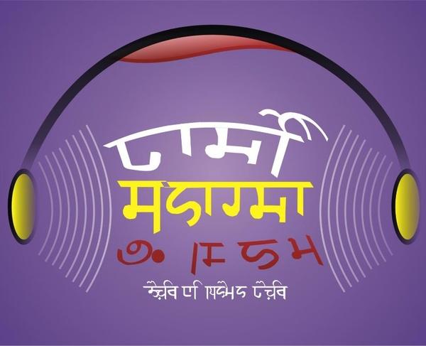 Radio Sharda
