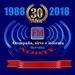 FM Norte 98.5 Logo