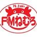 FMねむろ Logo