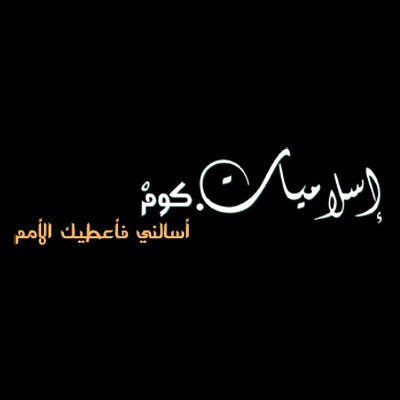 Soutalsama Arabic Radio