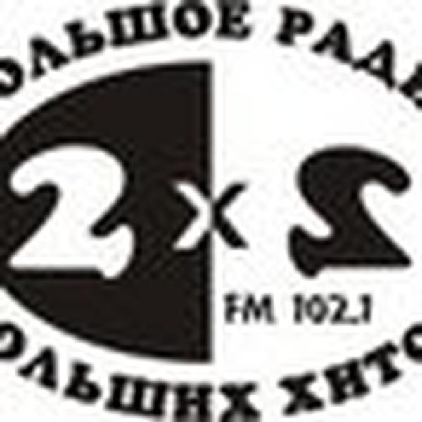 радио 2х2 плейлист песен на сегодня пошаговыми фото