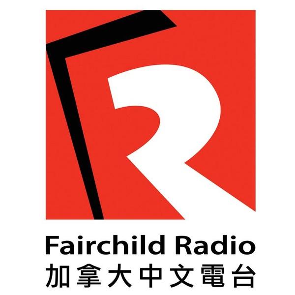 Fairchild Radio Vancouver - CHKG-FM