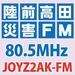 陸前高田災害FM Logo