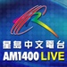 Sing Tao Chinese Radio - KVTO Logo