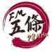 FM五條 Logo