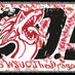 The Dragon - WSUC-FM Logo