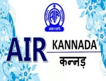 All India Radio - AIR Kannada