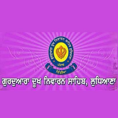 Gurdwara Dukh Niwaran Sahib Ludhiana