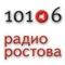Радио Ростова Logo