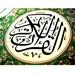 Al Taqwa Radio Quran Karim Logo