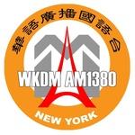 NYAM 1380 - WKDM