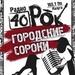 Радио 40 Logo