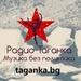 Радио Таганка Logo