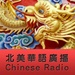 LA English & Chinese Radio - KWRM Logo