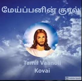 Tamil Vaanoli - Maippanin Kural