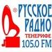 Русское радио Тенерифе Logo