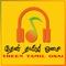 தேன் தமிழ் ஓசை Logo