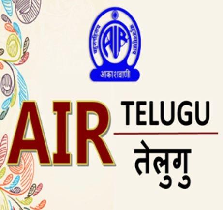 All India Radio - Telugu