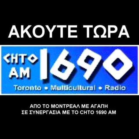 AM 1690 - CHTO - Listen Online